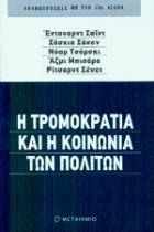 32200_koinonia_politon.jpg