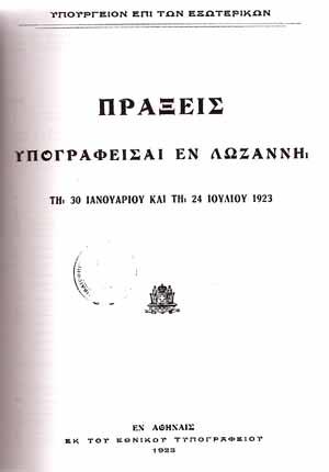 Αποτέλεσμα εικόνας για συνθήκη λωζάνης