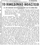 rizospastis-14-12-1924.jpg
