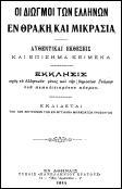 books_cover_diogmoi_ellinon_thraki_mikrasia_thumb