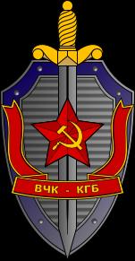 151px-emblema_kgb_svg