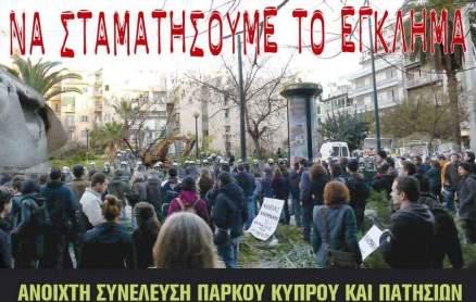 afisa-kiprou11