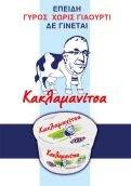 kaklamanitsa_0