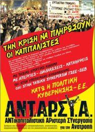 afisa_apergia_antarsya