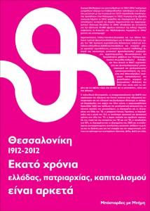 ΥΦΑΝΕΤ 2012_03_13_thessaloniki_inter-214x300
