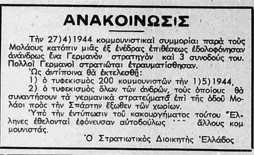 Δοσιλογισμός-Απρίλης 1944