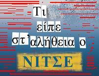 Νιτσε2