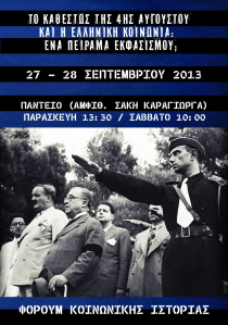 forum2013_poster_PANTEIO