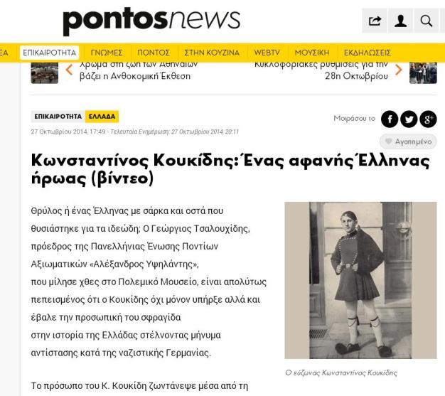 Koukidis - Pontos news 28-10-2014