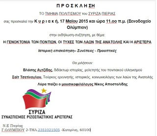 17-5-2015-syriza