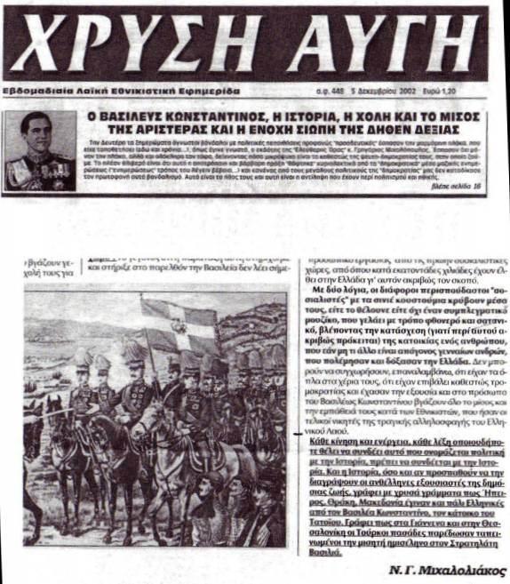 Hrisi avgi - konstantinos