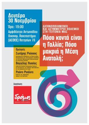poster_-dromos_geopolitika_gallia