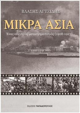 mikra-asia-exofylo-2015 (1)
