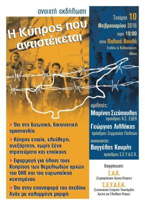 KyprosA3afisa-page-001