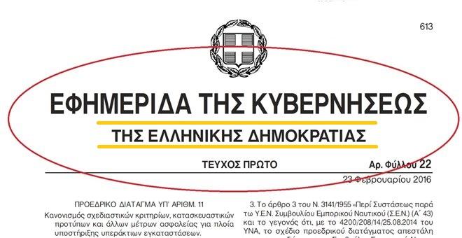 syrizanel