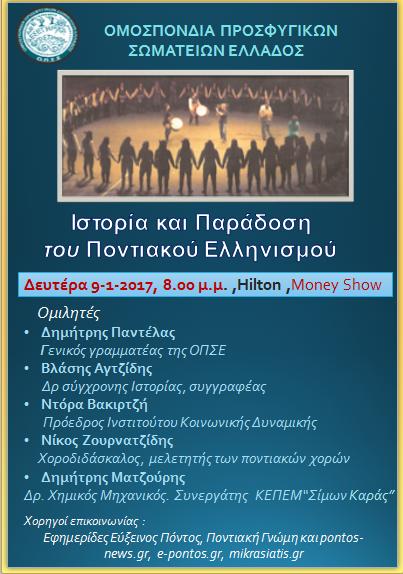 9-1-2017-ekdilosi_sto_hilton-1